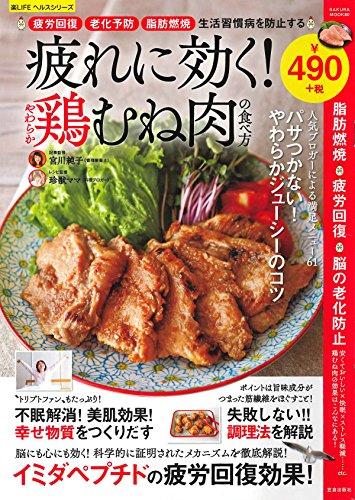 疲れに効く!やわらか鶏むね肉の食べ方 (サクラムック 楽LIFEヘルスシリーズ)