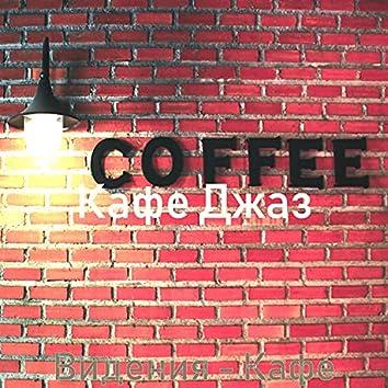 Видения - Кафе