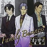 ドラマCD「オジサマ専科」Vol.4 Family Business~危険な捜査線~