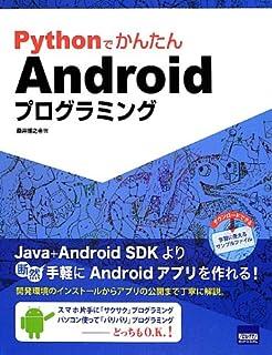 PythonでかんたんAndroidプログラミング (-)