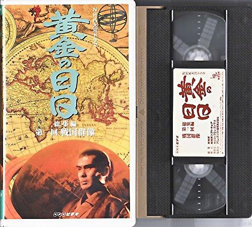 黄金の日日 総集編(1)~NHK大河ドラマ [VHS]