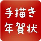 手描き年賀状(お絵かき支援アプリ)