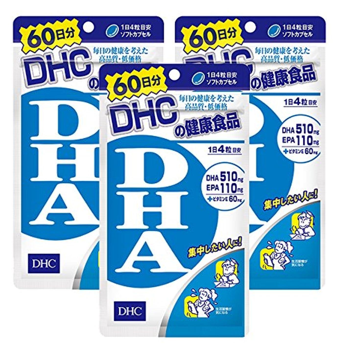 交差点仮装拡声器【セット品】DHC DHA 60日 240粒 3袋セット
