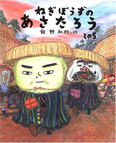 ねぎぼうずのあさたろう〈その5〉いそぎたび そばがきげんえもん (日本傑作絵本シリーズ)の詳細を見る