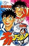 大介ゴール! 4 (少年チャンピオン・コミックス)