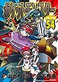 ポケットモンスタースペシャル (54)