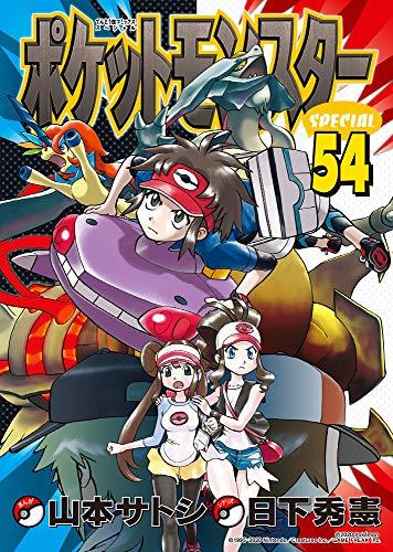 ポケットモンスタースペシャル (54) (てんとう虫コミックススペシャル)
