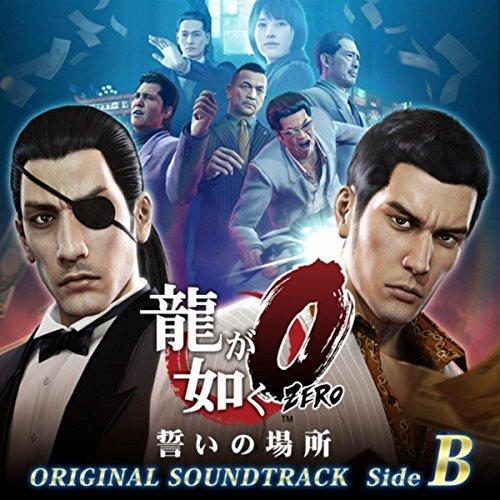 龍が如く0 誓いの場所 オリジナルサウンドトラック Side B