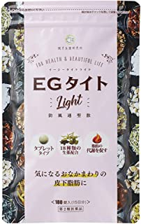 【第二類医薬品】EGタイトlight 防風通聖散 180錠 漢方生薬研究所