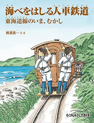 海べをはしる人車鉄道 東海道線のいま、むかし (たくさんのふしぎ傑作集)