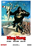 キングコング(1976)[DVD]
