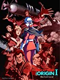 MOBILE SUIT GUNDAM THE ORIGIN I  Der blauäugige Casval