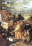 演劇都市はパンドラの匣を開けるか (初期近代イギリス表象文化アーカイヴ)