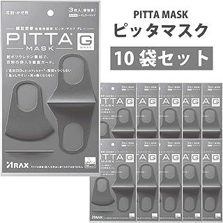PITTA マスク 3枚入り グレー( 3枚入り×10個セット)