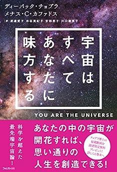 [ディーパック・チョプラ, メナス・C・カファトス, 渡邊愛子, 水谷美紀子, 安部恵子]の宇宙はすべてあなたに味方する