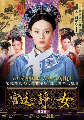 宮廷の諍い女DVD-BOX第2部