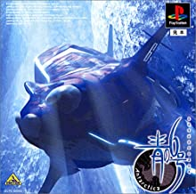 submarine game ps1