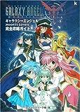 ギャラクシーエンジェル Moonlit Lovers 完全攻略ガイド (Kadokawa game collection)