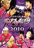 ダイナマイト関西2010 third[DVD]