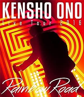 KENSHO ONO Live Tour 2016 ~Rainbow Road~ LIVE BD [Blu-ray]