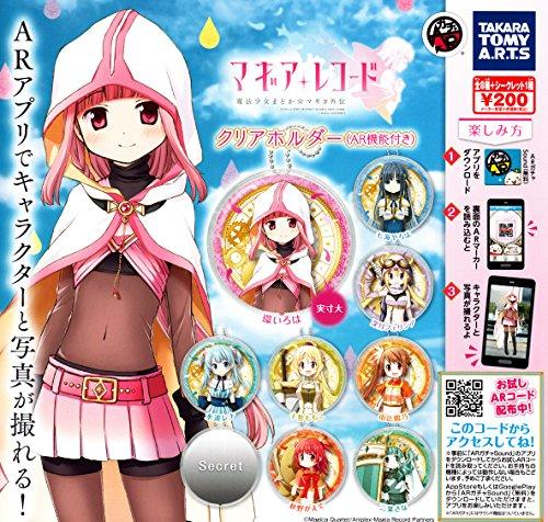 マギアレコード 魔法少女まどか☆マギカ外伝 クリアホルダー(AR機能付き) 全9種セット ガチャガチャ