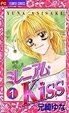ミレニアム・Kiss(1) (フラワーコミックス)