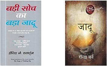 Badi Soch Ka Bada Jadoo (The Magic Of Thinking Big) + Jadu (Set of 2 Books)