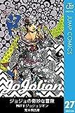 ジョジョの奇妙な冒険 第8部 モノクロ版 27 (ジャンプコミックスDIGITAL) - 荒木飛呂彦