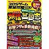 3DSゲーム完全攻略Vol.3 (超人気妖怪シミュレーションゲームを徹底研究!)