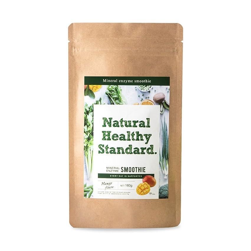 インチ広々としたリマークNatural Healthy Standard. ミネラル酵素グリーンスムージー マンゴー味 160g (2017年リニューアル品)