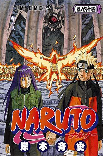 NARUTO -ナルト- 64 (ジャンプコミックス)