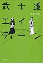 表紙: 武士道エイティーン (文春文庫) | 誉田 哲也