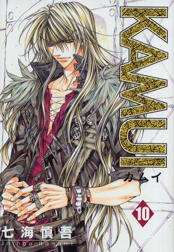 Kamui 10 (ガンガンWINGコミックス)の詳細を見る
