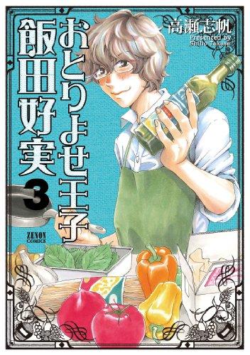 おとりよせ王子飯田好実 3 (ゼノンコミックス)の詳細を見る