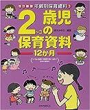 2~3歳児の保育資料12か月 (年齢別保育資料)