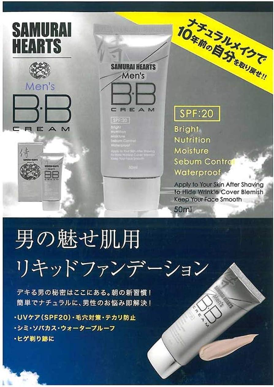うなる部屋を掃除するデクリメントサムライハーツBBクリーム BBクリーム ファンデーション 男性用 メンズ 化粧品