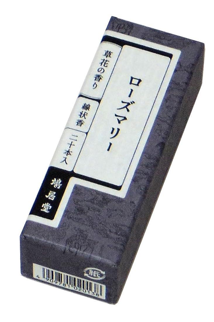 笑防腐剤パワーセル鳩居堂のお香 草花の香り ローズマリー 20本入 6cm