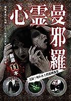 心霊曼邪羅 ~実録! 呪われた投稿映像集~ [DVD]
