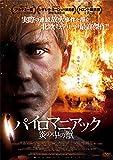 パイロマニアック ~炎の中の獣~[DVD]