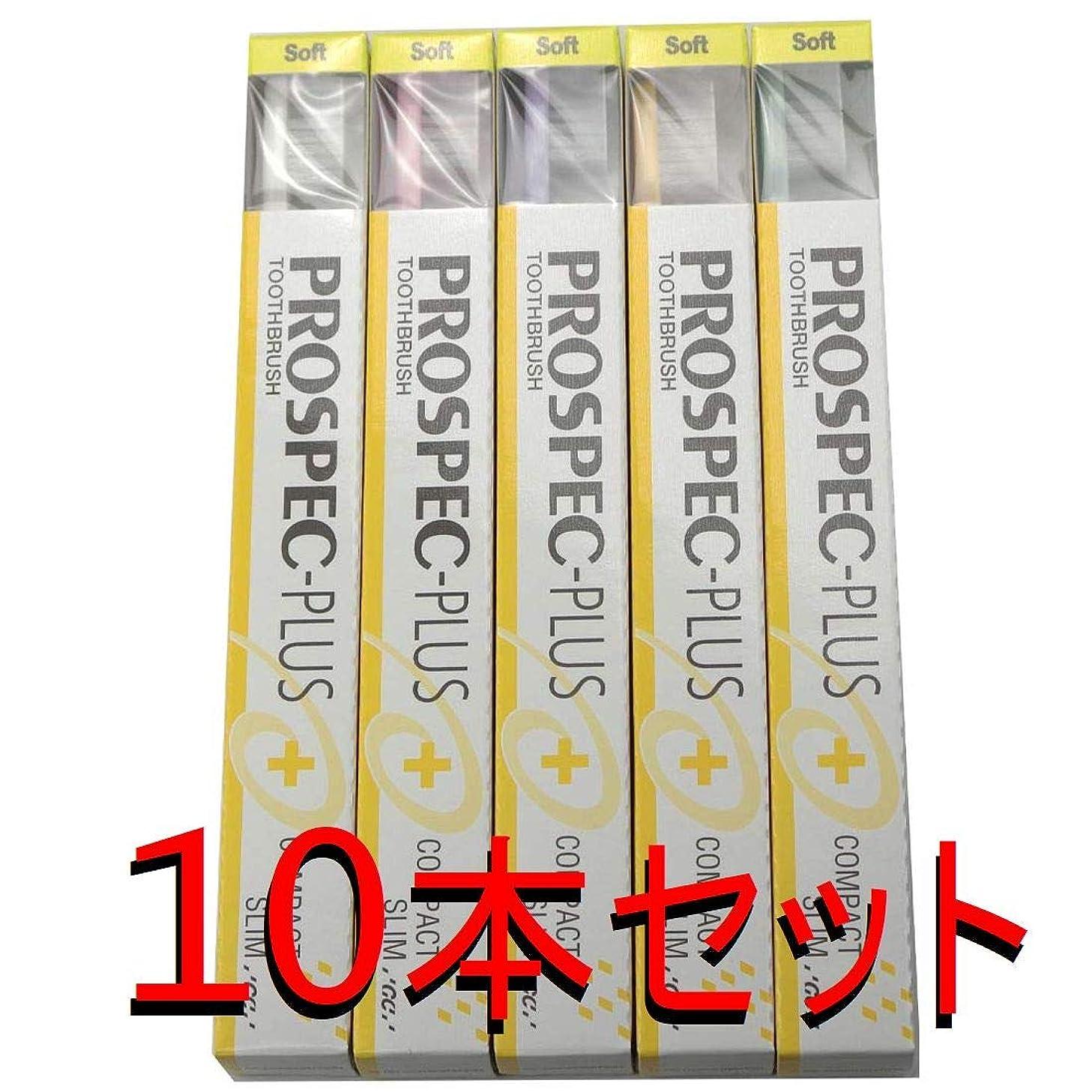 世界記録のギネスブック集団心理学GC プロスペック 歯ブラシプラス コンパクトスリム S (10本セット)