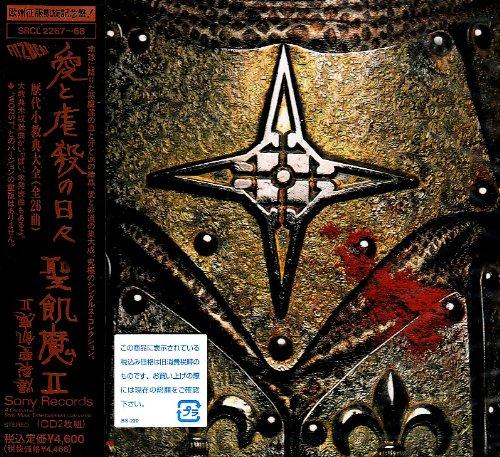 Aito Gyakusatsuno Hibi
