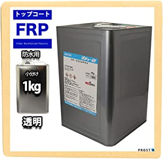 イソ系【FRP防水用トップコート/クリヤー1kg/硬化剤付】