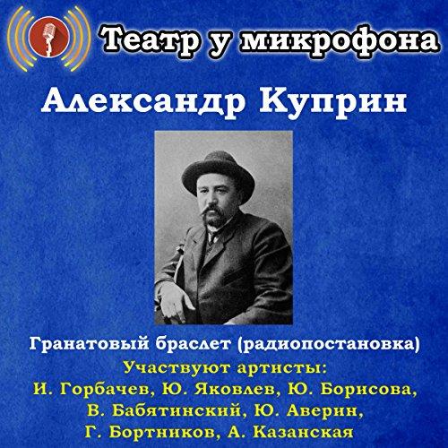 Granatovyy braslet cover art