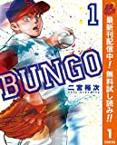 BUNGO―ブンゴ―【期間限定無料】 1 (ヤングジャンプコミックスDIGITAL)