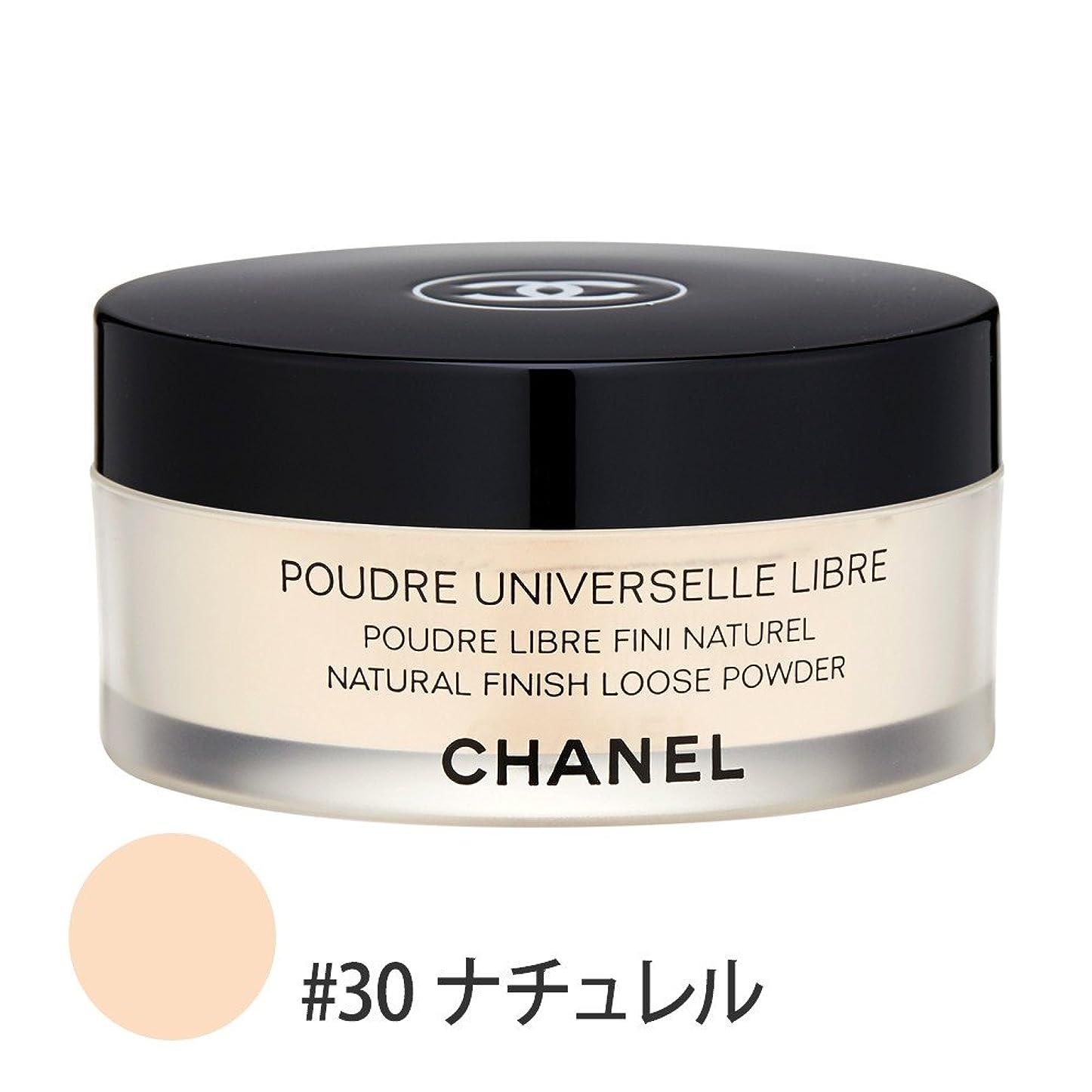 分数核参加するシャネル(CHANEL) プードゥル ユニヴェルセル リーブル #30 ナチュレル 30g[並行輸入品]