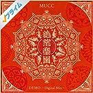 絶望楽園 DEMO -Digital Mix-