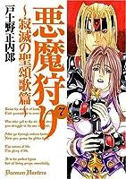 悪魔狩り-寂滅の聖頌歌篇- 7 (BLADEコミックス)