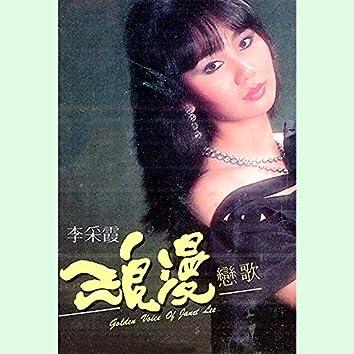 李采霞, Vol. 16: 浪漫戀歌 (修復版)