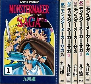 モンスターメーカー・サガ 1~最新巻(アスキーコミックス) [マーケットプレイス コミックセット]