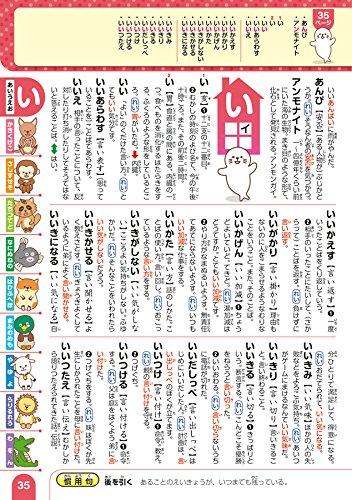 学研(Gakken)『新レインボーはじめて国語辞典オールカラー』